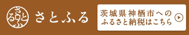 さとふる 茨城県神栖市のふるさと納税はこちら