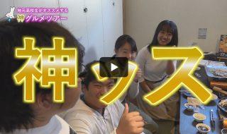 PR動画高校生チーム