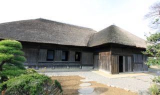 山本家住宅(国指定重要文化財)