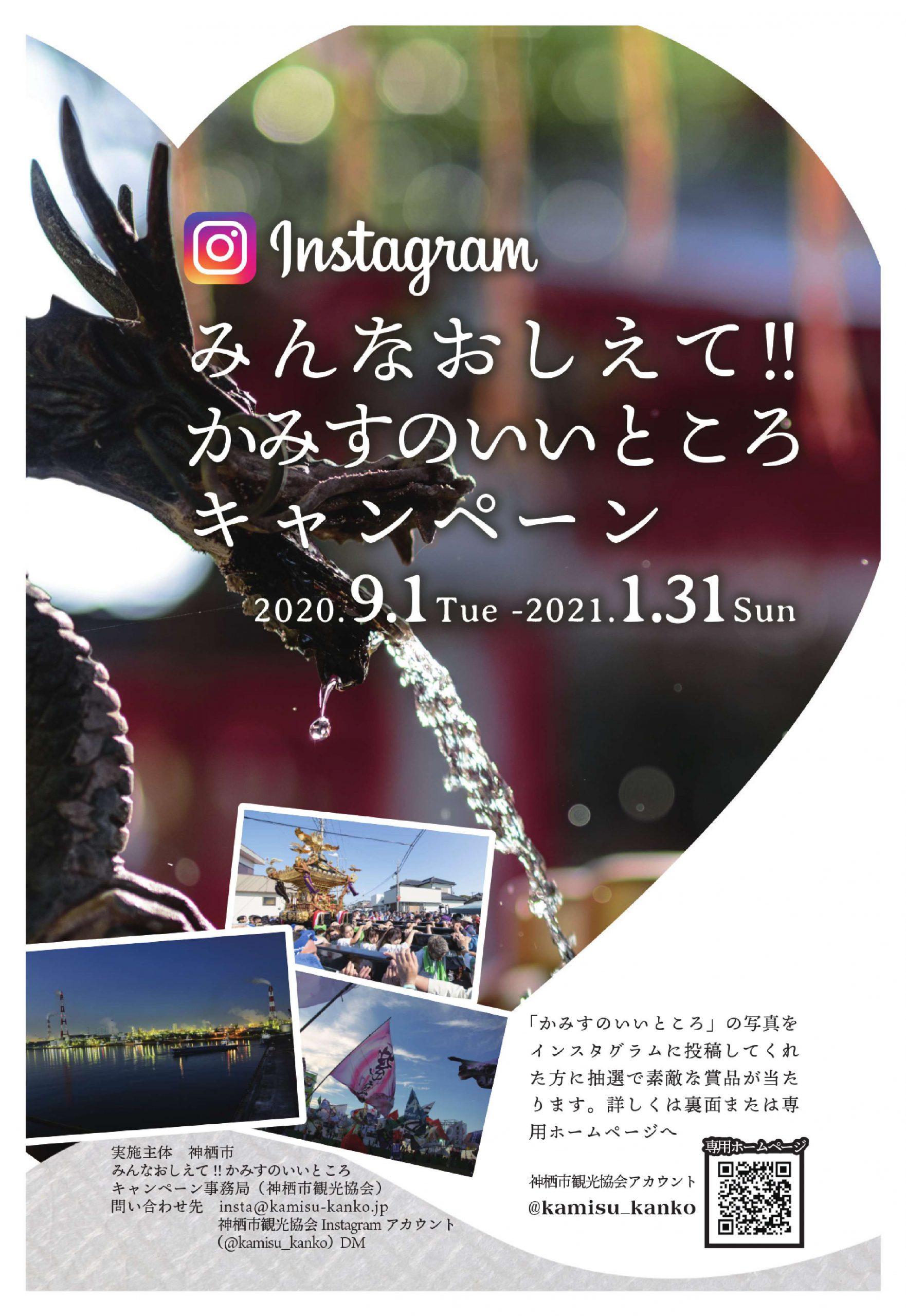 【Instagram】みんなおしえて!!かみすのいいところキャンペーン