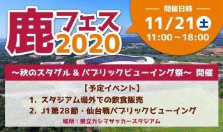鹿フェス2020を11月21日に開催
