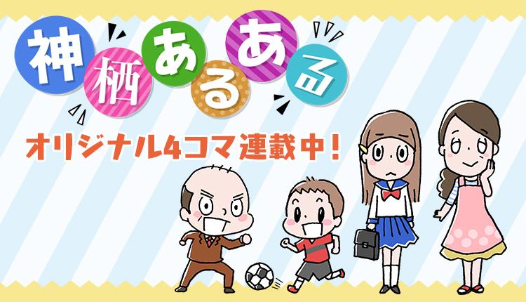 【神栖あるある】4コママンガ,2作品を先行公開!!