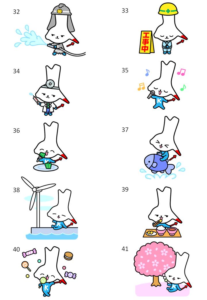カミスココくんイラスト32~41