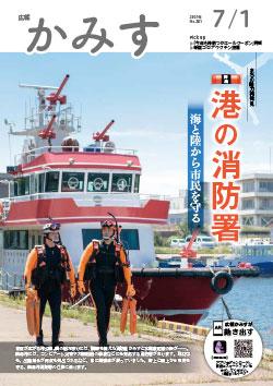広報かみす2021年7月1日号表紙