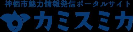 神栖市魅力情報発信ポータルサイト「カミスミカ」